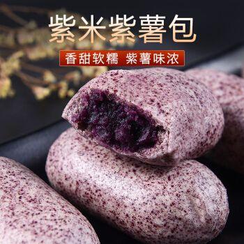 紫米紫薯包面食方便馒头面包包子茶楼营养点心即食