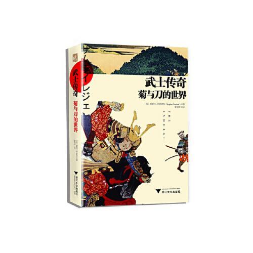 武士传奇-菊与刀的世界
