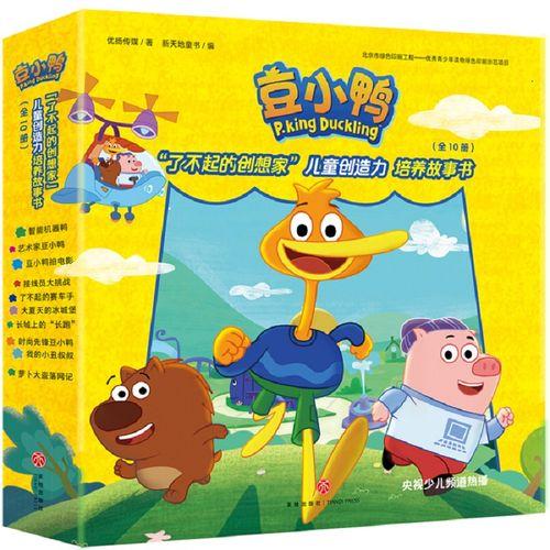 豆小鸭了不起的创想家儿童创造力培养故事书(共10册)