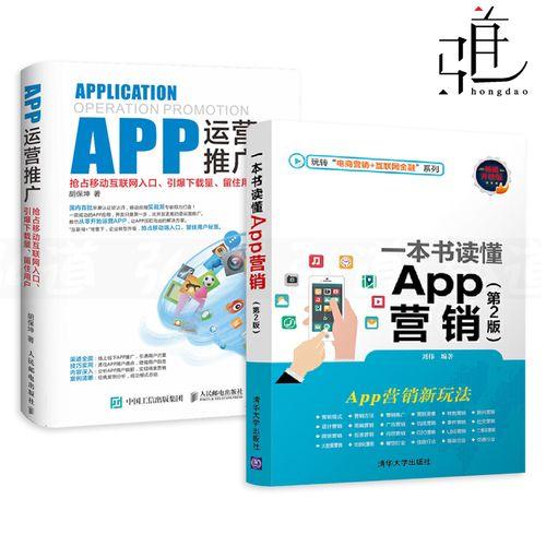 2册 一本书读懂app营销+app运营推广-抢占移动互联网入口引爆量