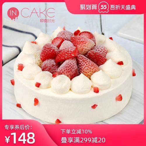 incake映悦生日蛋糕网红踏雪红莓新鲜奶油水果蛋糕