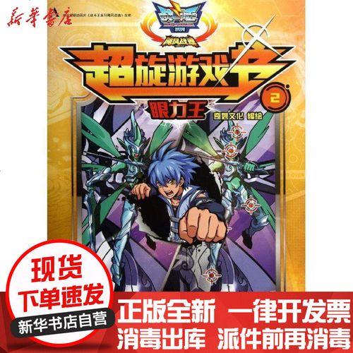 【新华书店】正版 战斗王系列飓风战魂?超旋游戏书 (2