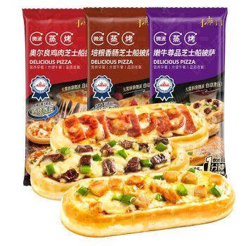 鸡肉*1  培根*1)pizza 冷冻披萨比萨饼 迷你小披萨 烘焙 生鲜