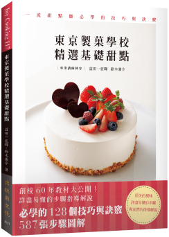 【 预订】预订台版 东京制果学校精选基础甜点西式甜品蛋糕美食烹自学