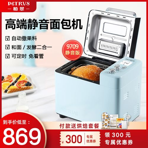 【发酵和面酸奶多合一】柏翠pe9709面包机家用全自动