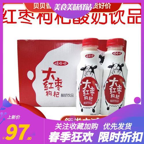 娃哈哈大红枣枸杞芒果酸奶饮品450mlx15瓶装整箱新品