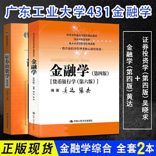 广东工业大学431金融学综合考研参考  共2本 证券投资