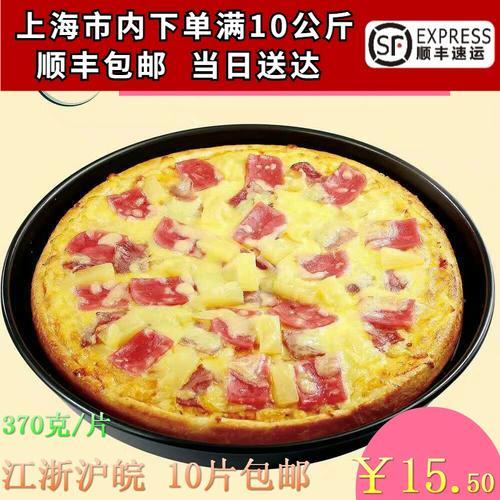 12份包邮9英寸美臣厚底夏威夷披萨370克半成品披萨