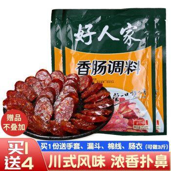 好人家麻辣香肠调料3袋 川味五香广味青花椒烤腊肠调味料 自制老腊肉
