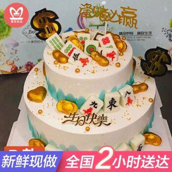 网红麻将生日蛋糕双层男士女生同城配送当日送达送父母妈妈爸爸长辈