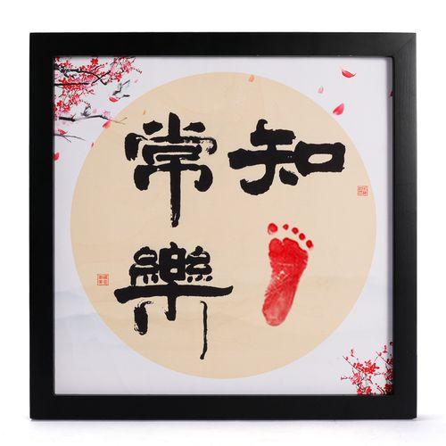 知足常乐手足迹脚踏印字画相框宝宝周岁满月挂画携手一生手足情深