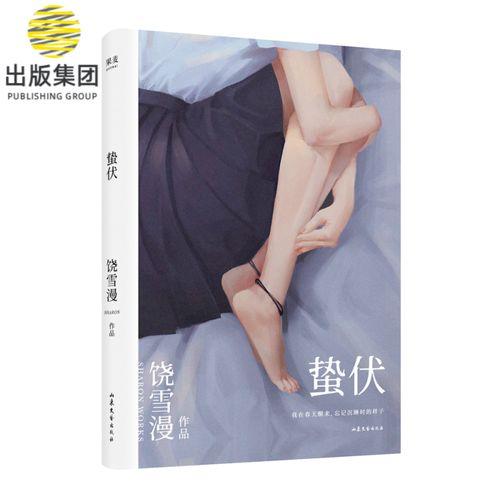 现货正版 蛰伏 饶雪漫作品集 2019年全新修订版 我不是坏女孩系列