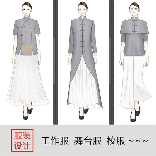 服装设计 工作服设计 校服定制 舞台服设计 服装效果图代画款式图