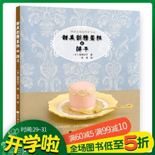 正版 甜美翻糖蛋糕&饼干 翻糖蛋糕圣经 蛋糕制作大全