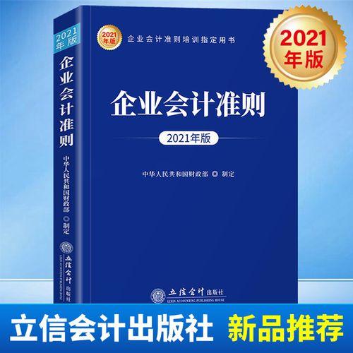 企业会计准则培训指定用书 考试培训学习企业培训 立信会计出版社