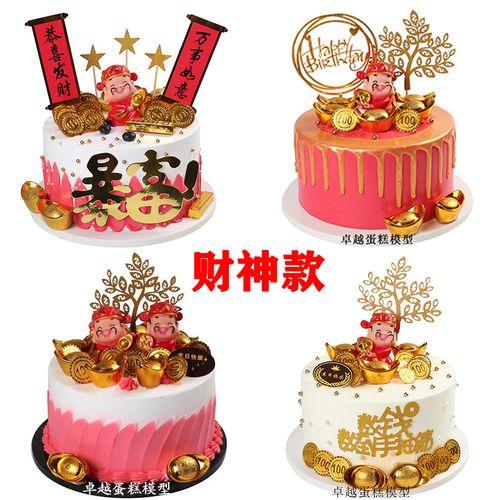 2021新款蛋糕模型 网红创意流行财神暴富祝寿生日蛋糕