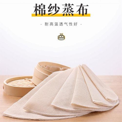 蒸笼布不粘纯棉纱布家用食品级蒸布圆形蒸饭笼布蒸