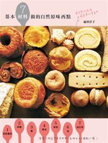 现货正版 原版进口图书 基本7材料做的自然原味西点:zui自然的原味