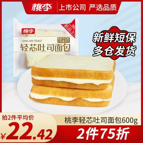 桃李面包 轻芯吐司面包 清新牛奶味 手撕面包切片夹心