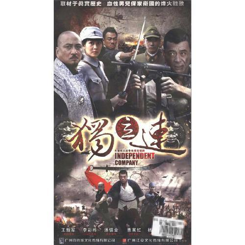 连-大型抗日战争电视连续剧(七碟装)dvd( 货号