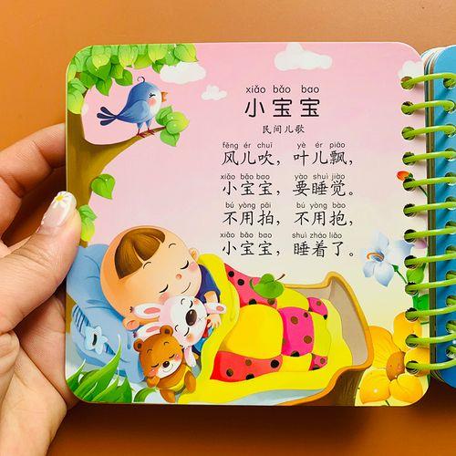 童谣顺口溜彩色有图大卡童谣书儿歌翻翻书0-3-6岁幼儿启蒙认知卡片