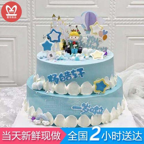 当日送达儿童男孩女孩双层水果生日蛋糕全国同城配送玩偶主题蛋糕预定