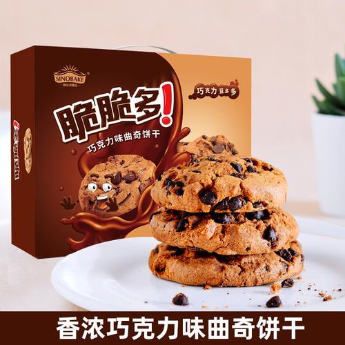 新乐贝香浓巧克力豆曲奇饼干休闲零食小吃饼干800g礼盒装送礼佳品