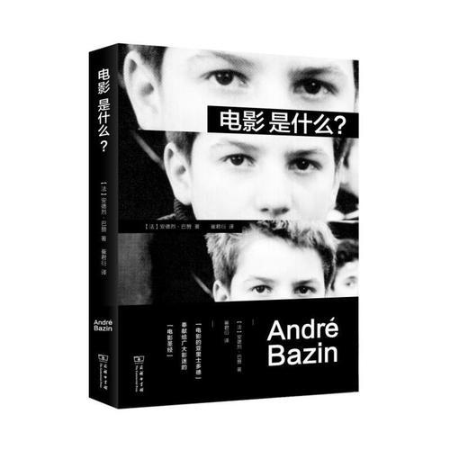 安德烈·巴赞 影评结集大全书籍 影视媒体艺术电影社会学 认识电影