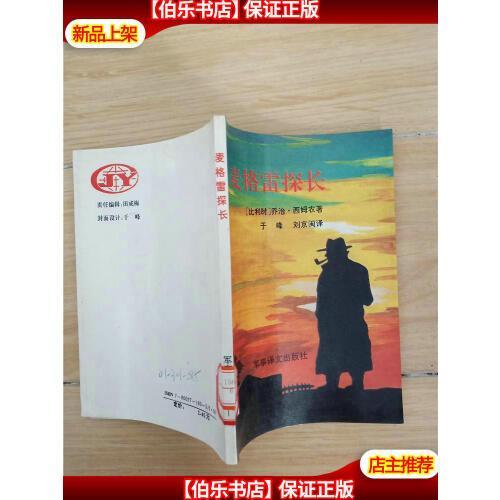 【二手9成新】麦格雷探长 (馆藏) /[比]西姆农 著;于峰,刘京闽 译