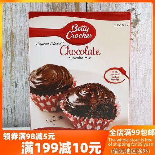 betty crocker chocolate cupcake mix贝蒂巧克力味杯