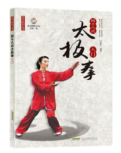 武术系列丛书四十八式太极拳入门 门惠丰 安徽科学技术出版社