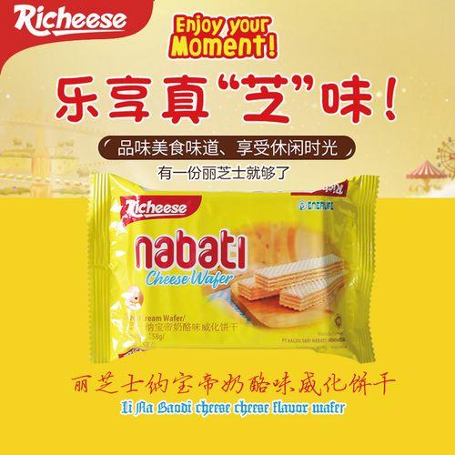 印尼丽芝士纳宝帝奶酪味威化夹心饼干58g网红休闲曲奇