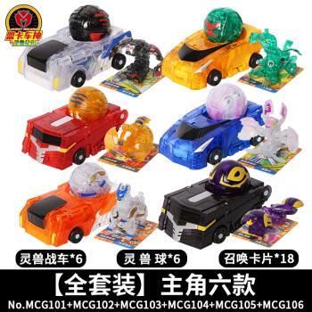 变形·金刚盟卡车神神奇历险记之萌蒙盟卡车神玩具灵兽球魔幻男孩车
