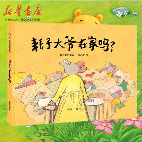 北方童谣绘本故事书 0-2-4-6周岁宝宝亲子早教启蒙幼童话故事书 明天