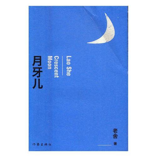 月牙儿 文学 老舍著 作家出版社 9787506392921