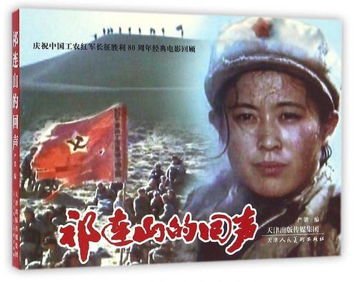 祁连山的回声(庆祝中国工农红征胜利80周年经典电影回