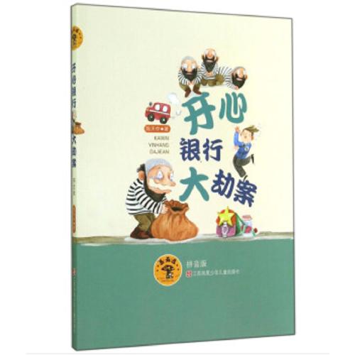 全新正版图书 开心银行大劫案-拼音版  陈天中  江苏少年儿童出版社
