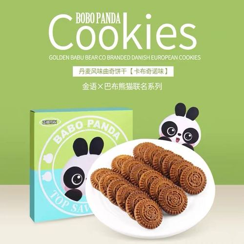 金语巴布熊联名款丹麦曲奇饼干网红小零食下午茶早餐包装整箱糖果