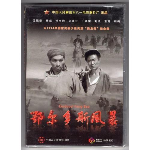 正版 鄂尔多斯风暴 盒装dvd 八一制片厂出品老电影