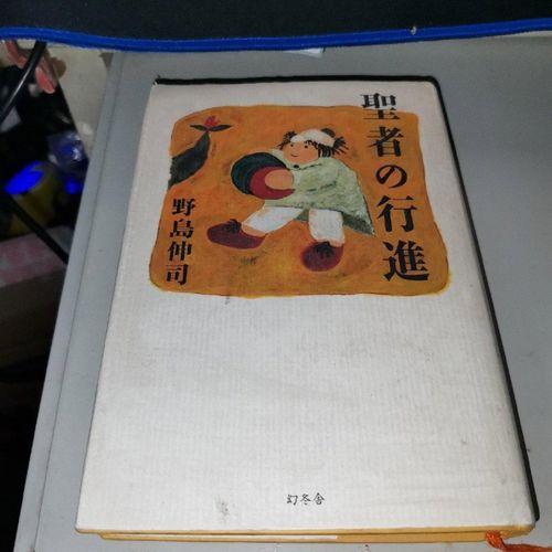 【二手8成新】聖者の行進 (幻冬舎文庫) (文庫):日剧 圣者的行进 小说
