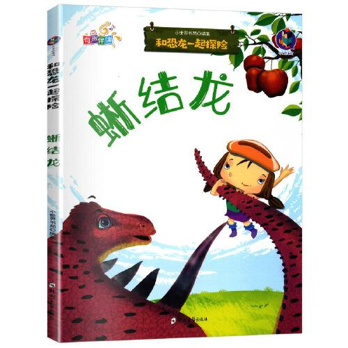 阅读恐龙故事书 儿童益智早教 有声伴读故事 亲子共读儿童睡前故事书