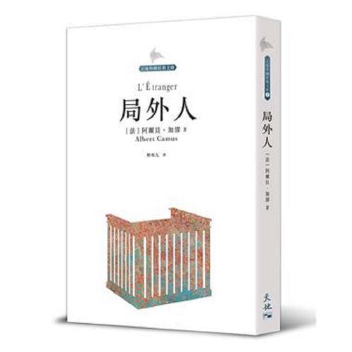 局外人 港台原版 阿尔贝 加缪 柳鸣九 香港天地图书 文学小说 翻译