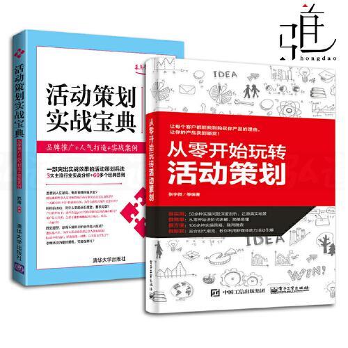 营销策划书籍 与执行大全 广告宣传文案新媒体互联网o2o
