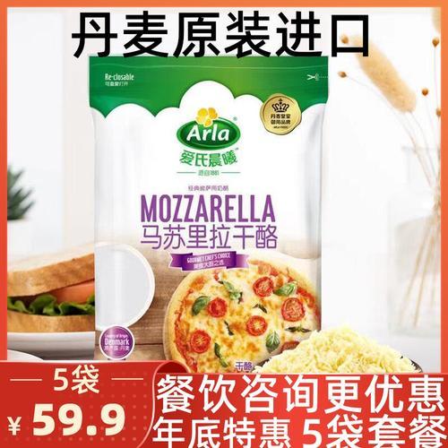 丹麦进口爱氏晨曦arla马苏里拉奶酪丝200g*5包组合披萨焗饭芝士碎