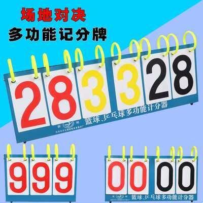 新鲸篮球记分牌翻分牌足球乒乓球比赛计分牌体育到计时分器记数牌