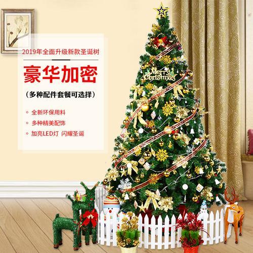 11.2圣诞树4米套餐家用仿真金色豪华加密发光 1.831.5其他品