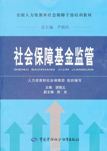 正版  社会保障基金监管(干部培训教材)  胡晓义    投资理财 基金