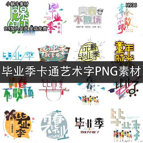 毕业季青春不散场艺术字卡通字体设计png免抠图ps设计