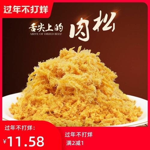 金丝肉松500g儿童即食寿司烘焙料理鸡肉松非猪肉松250