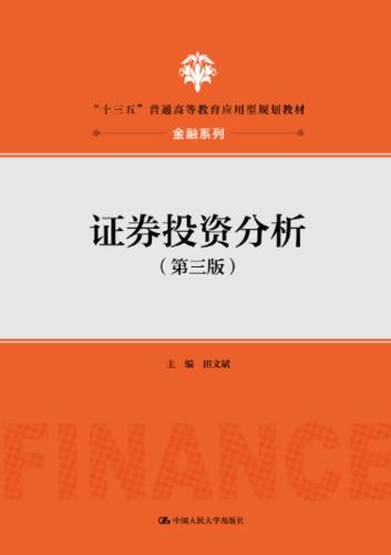 2020新版】证券投资分析 第三版第3版 田文斌 中国人民大学出版社